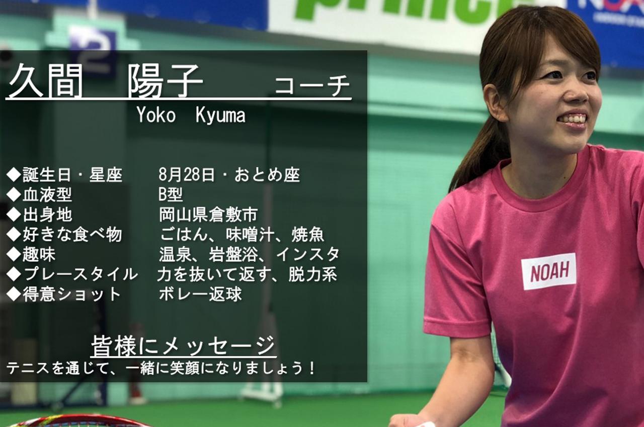 テニススクール・ノア 大阪都島校 コーチ 久間 陽子 (きゅうま ようこ)