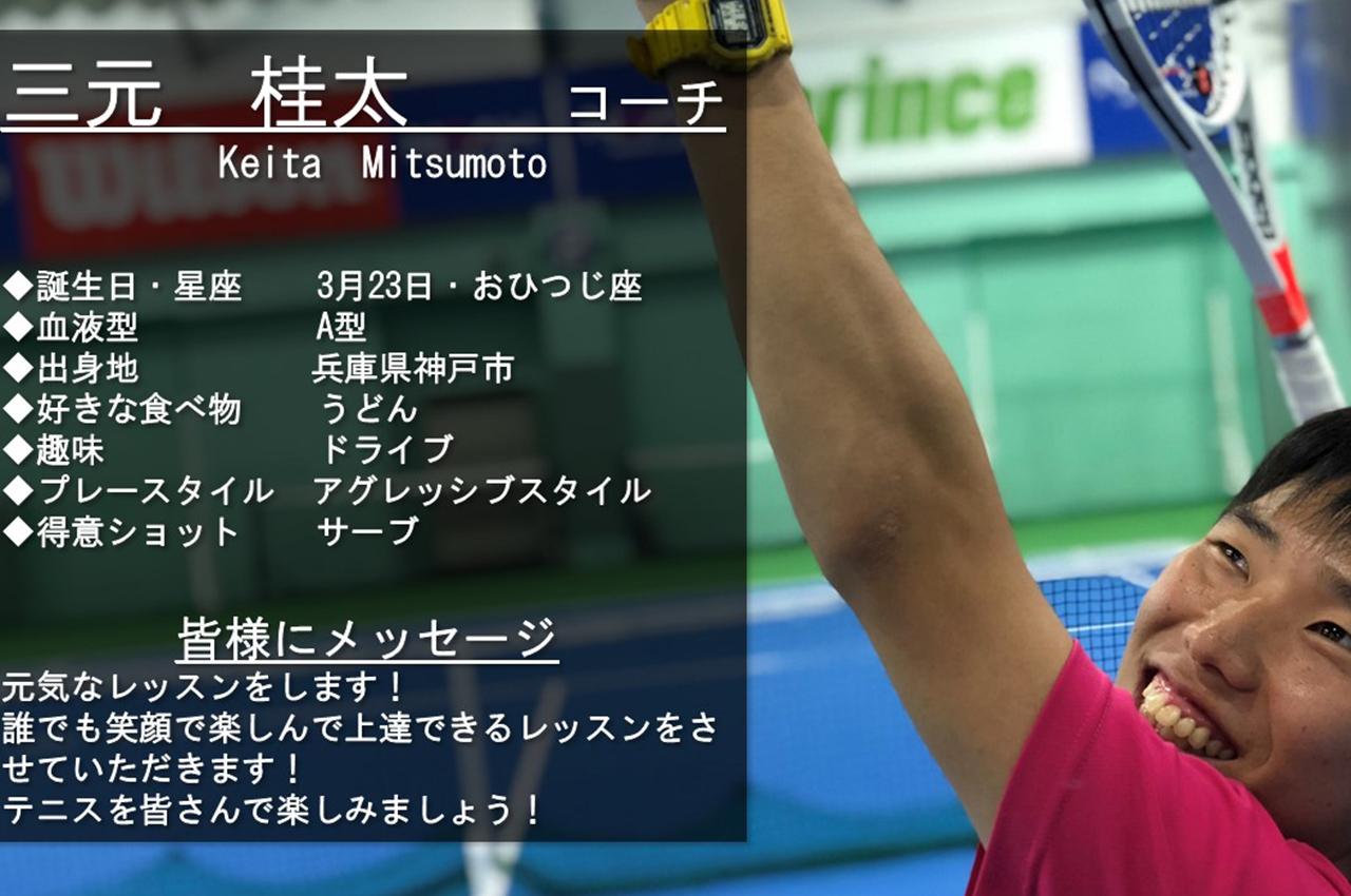 テニススクール・ノア 大阪都島校 コーチ 三元 桂太(みつもと けいた)