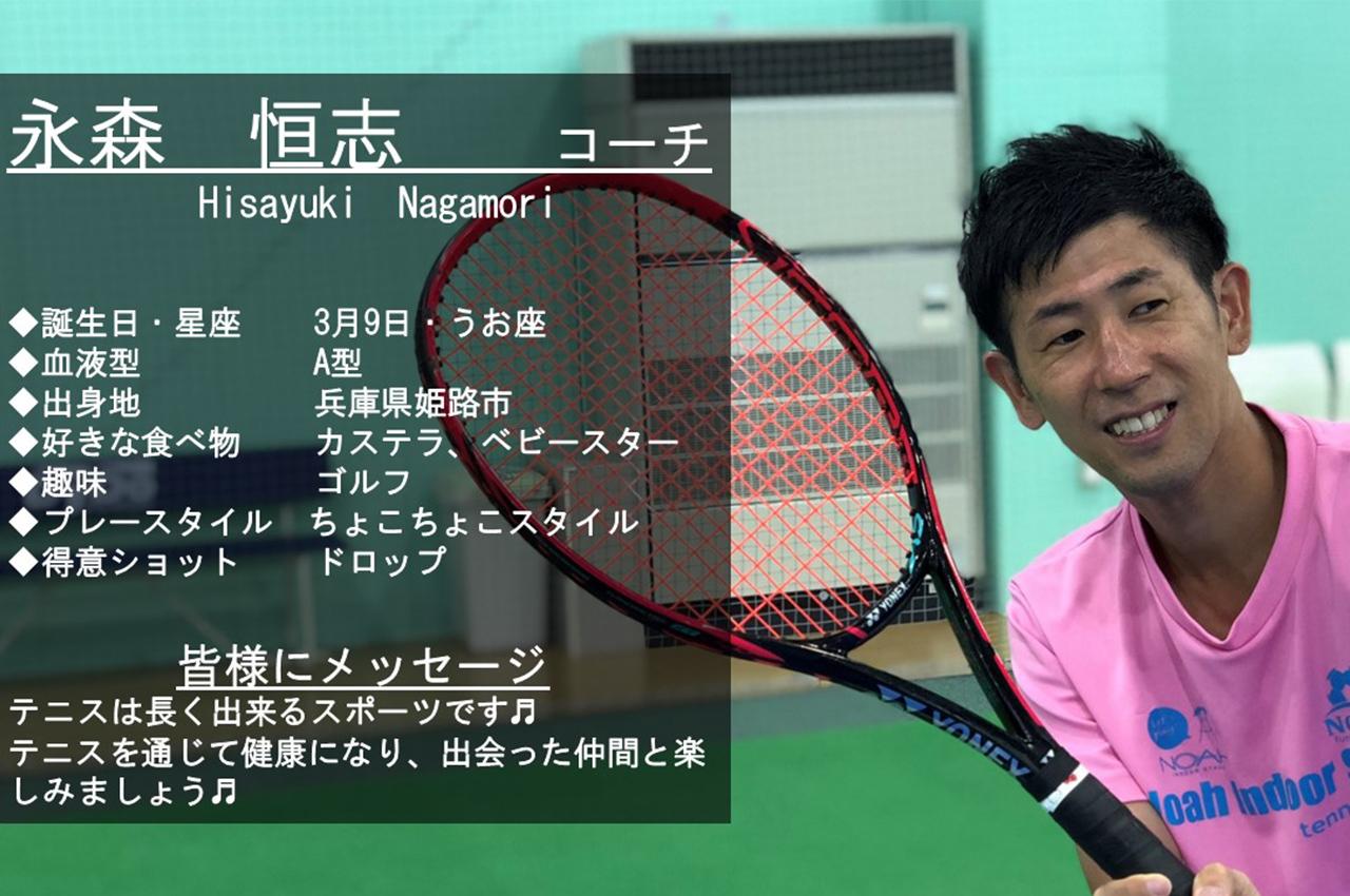 テニススクール・ノア 大阪都島校 コーチ 永森 恒志 (ながもり ひさゆき)