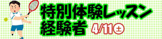 テニススクール・ノア 大阪都島校 経験者特別体験レッスン