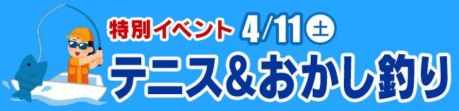 テニススクール・ノア 大阪都島校 テニス&お菓子釣りイベント