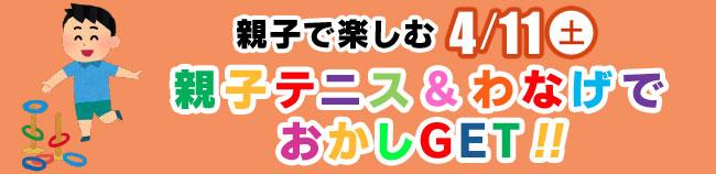 テニススクール・ノア 大阪都島校 親子テニス&わなげでお菓子ゲット!